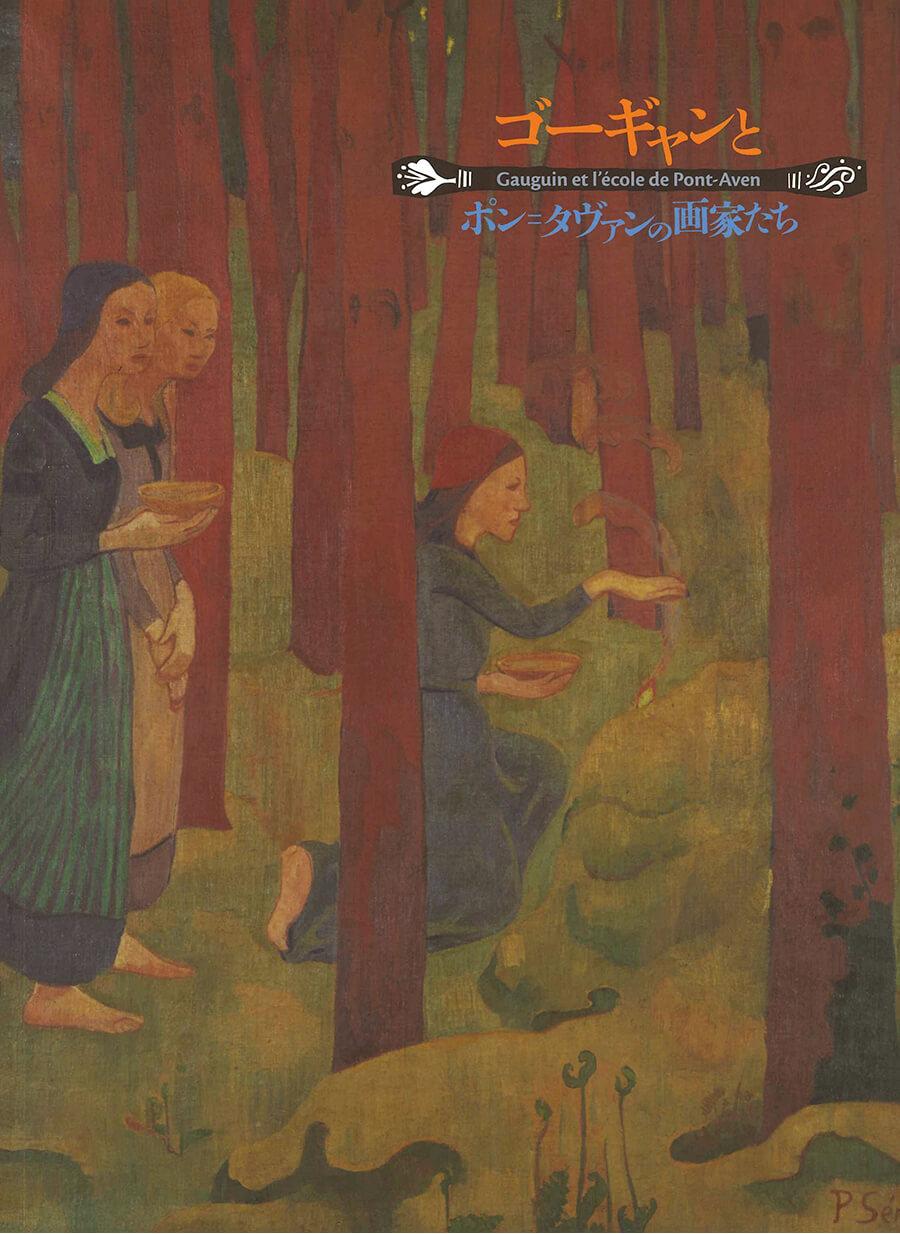 ゴーギャンとポン=タヴァンの画家たち