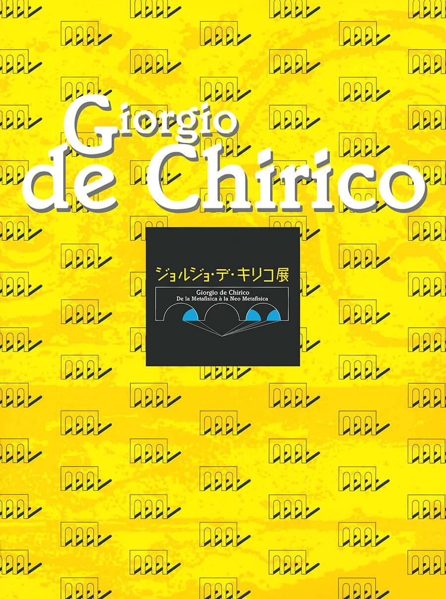ジョルジョ・デ・キリコ展
